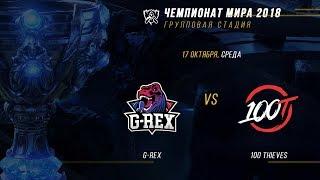 GRX vs 100 — ЧМ-2018, Групповая стадия, День 8, Игра 5 / LCL