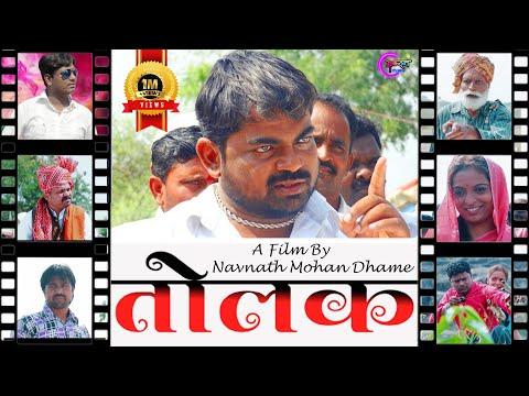 Tolak ' Award wining short film by navnath dhame  .