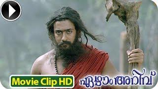 Nonton 7aum Arivu   Malayalam  Movie 2013   Fight Scene 5  Hd  Film Subtitle Indonesia Streaming Movie Download