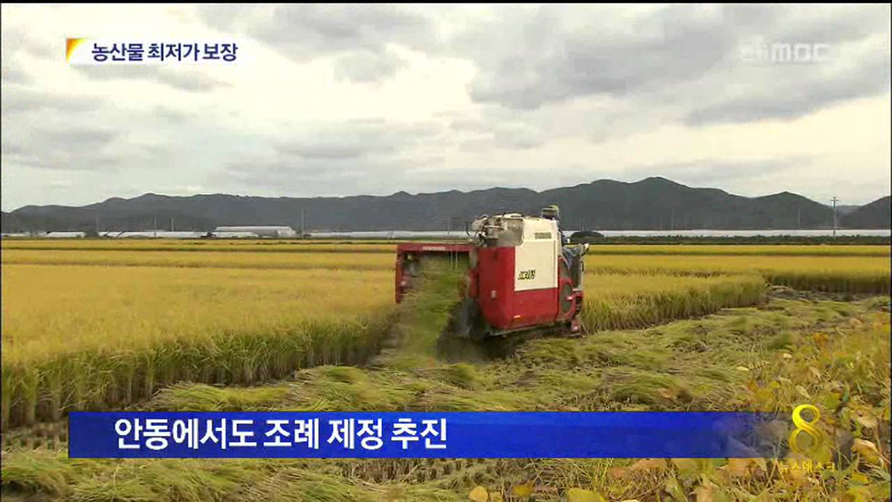 R]농산물 최저가 보장조례 제정 잇따라