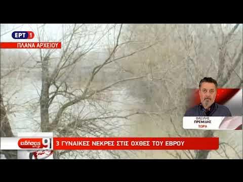 Έβρος: Τρεις γυναίκες εντοπίστηκαν δολοφονημένες στην περιοχή του Πραγγίου | ΕΡΤ