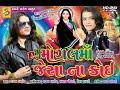 Rajal Barot New Gujarati Video Song 2017 Mara Sukh Na Dada Mogal Ma