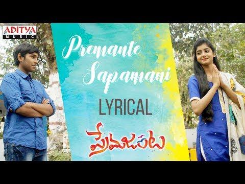 Premante Sapamani Lyrical | Prema Janta Songs