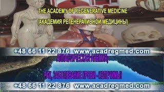 СЕНСАЦИЯ! Апластическая анемия, РАК, заболевание крови - излечимы в АРМ!