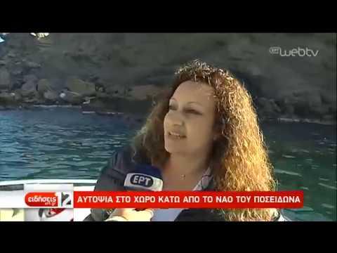 Αυτοψία της ΕΡΤ στο χώρο κάτω από το Ναό του Ποσειδώνα | 07/03/19 | ΕΡΤ