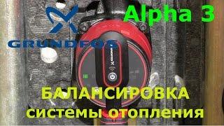 Насос GRUNDFOS ALPHA 3 - балансировка системы отопления