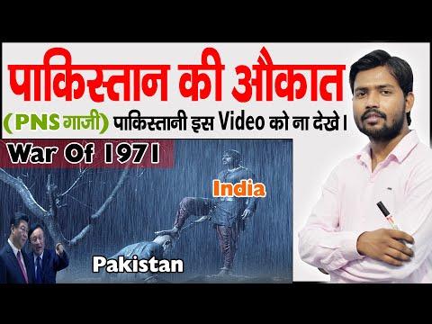 1971 India Pakistan War | Bangladesh | The Indo-Pakistani Wars | How Bangladesh Become a Free Nation