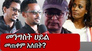 Ethiopia: እነ አቶ ጌታቸው አሰፋን ለህግ ለማቅረብ መንግስት ሀይል መጠቀም አለበት? Getachew Assefa