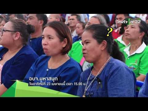 [Teaser] อบจ.มหาสนุก | จับขนมจีน พิชิตฝันชุมชน | 23-04-60