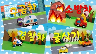 Learn about different vehicles with Pororo and Friends! 경찰차, 구급차, 소방차, 굴삭기,트럭  재미있는 탈것 공부! Пороро и Машинки