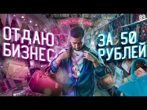 Интернет-магазин за 50 рублей. Бизнес в инстаграм. Интернет-магазин в Instagram видео