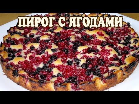 Дрожжевой пирог из ягод замороженных рецепт с