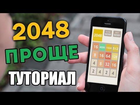 [Туториал] Облегченная версия игры 2048
