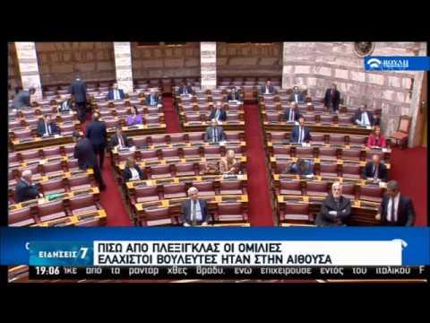 Σύγκρουση των πολιτικών αρχηγών στη Βουλή   30/04/2020   ΕΡΤ