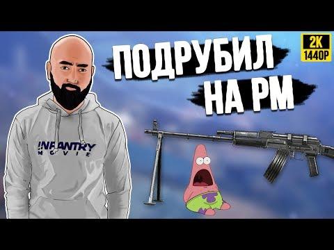 WarFace РПК - ПОДРУБИЛ НА РМ оО