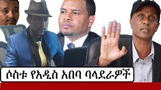 Ethiopia: ሶስቱ የአዲስ አበባ ባላደራዎች | Eskinder Nega | Takele uma | Addis Ababa