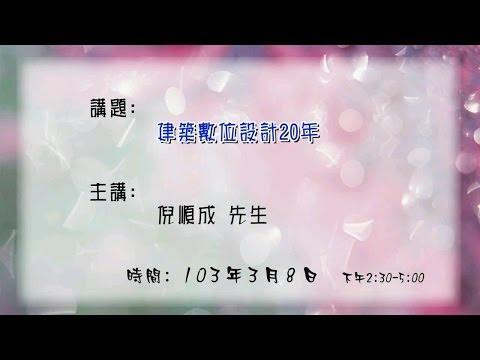 20140308高雄市立圖書館大東講堂—倪順成:建築數位設計20年
