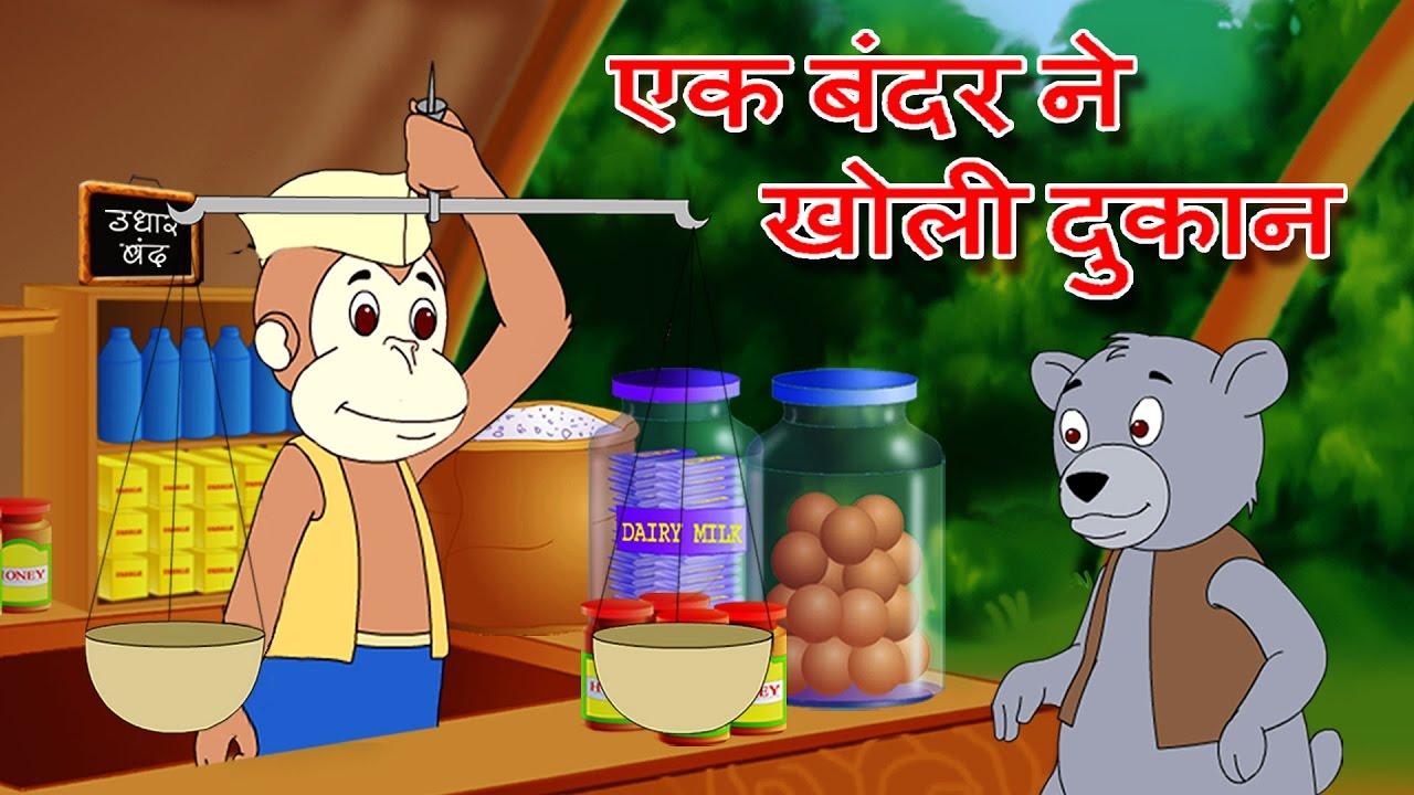 """""""Ek Bandar Ne Kholi Dukan"""" Hindi Animation Song & Rhyme by Jingle Toons"""