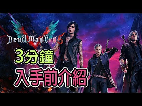 【Devil May Cry 5】3分鐘!入手前介紹(零劇透)