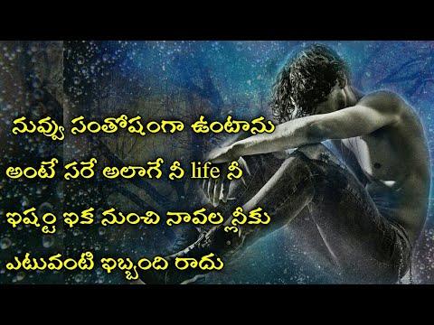 Happiness quotes - నేను ఎప్పుడూ నీ happiness కి అడ్డు రాను  #Sureshbojja  Telugu prema Kavithalu Telugu love quotes
