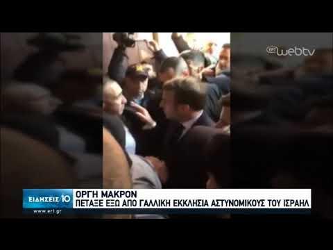 Οργή Μακρόν – Πέταξε έξω από Γαλλική Εκκλησία Αστυνομικούς του Ισραήλ | 23/01/2020 | ΕΡΤ