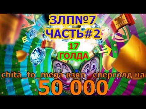 ЗЛП№7 1 апреля (Часть-2) взял голд на 50 000 кристаллов
