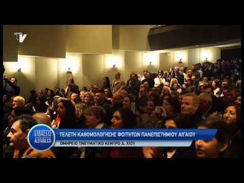 Video - Τελετή Καθομολόγησης φοιτητών Πανεπιστημίου Αιγαίου, με... παρατράγουδα