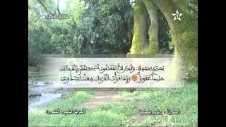 Recitation of the Sheikh Rachid belasheyyah تلاوة مميزة للمقرئ رشيد بلعشية الحزب 29