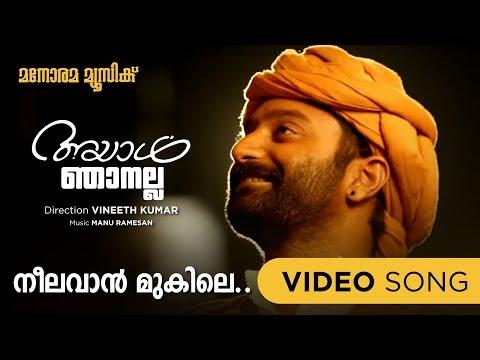 Neelavan Mukile Nee Song From The Movie Ayaal Njanalla | Fahadh Faazil