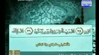 HD الجزء 14 الربعين 1 و 2  : الشيخ صلاح بوخاطر