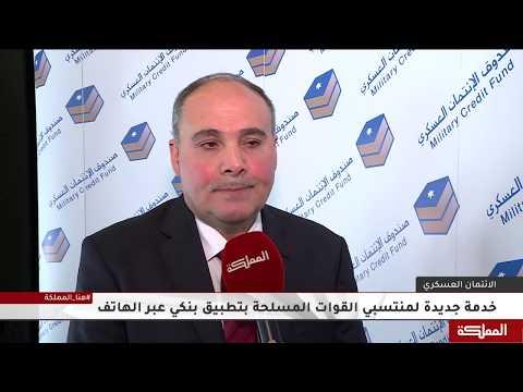 صندوق الائتمان العسكري يطلق خدمة الموبايل البنكي