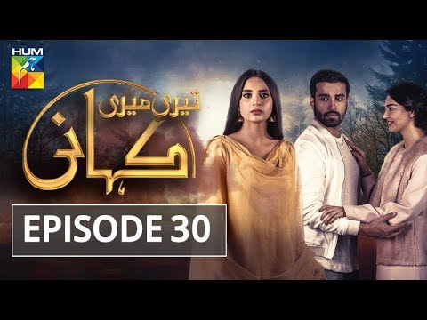 Teri Meri Kahani Episode #30 HUMTV Drama 31 May 2018