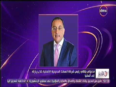 قناة dmc  نشرة الثانية عشرة - رئيس الوزراء يلقى كلمة مصر اليوم خلال فعاليات المنتدى المصرى الالمانى بحضور وزير النقل