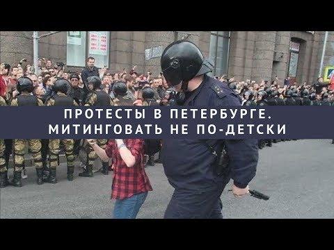 Протесты в Петербурге. Митинговать не по-детски