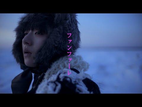 , title : '春ねむり HARU NEMURI「ファンファーレ / Fanfare」(Official Music Video)'