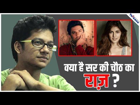 Breaking | CBI Team ने को मिला Siddharth के सर पे चोट का निशान | क्या है राज़ Siddharth की चोट का ?