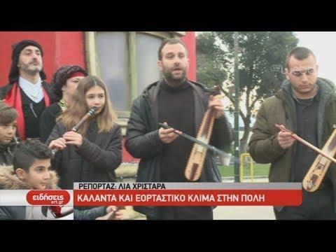 Κάλαντα και αγορά Θεσσαλονίκης| 24/12/2018 | ΕΡΤ