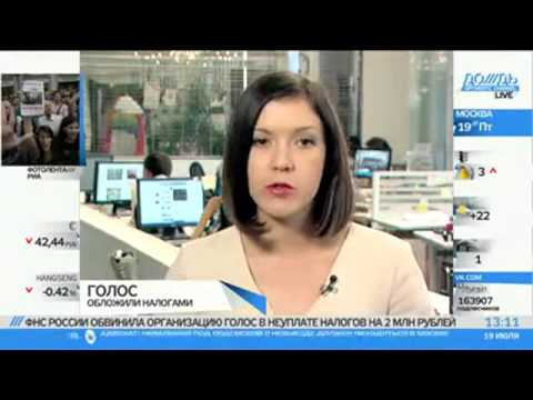 """Ассоциация """"Голос"""" обвиняется в неуплате налогов - ТК Дождь"""