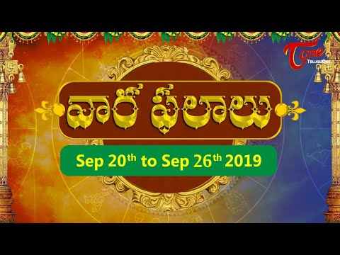 Vaara Phalalu | September 20th to September 26th 2020 | Weekly Horoscope 2020 | BhaktiOne