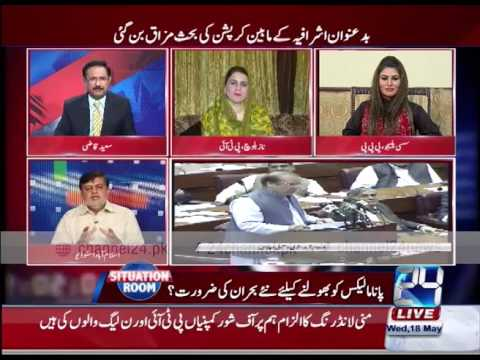 Situation Room 18th May 2016