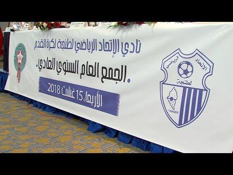 انعقاد الجمع العام العادي لنادي اتحاد طنجة