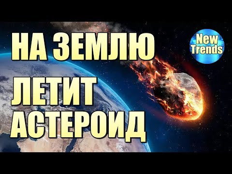 21 декабря 2017 ГОДА С ЗЕМЛЕЙ СТОЛКНЕТСЯ АСТЕРОИД ТС4 Западные астрономы обнаружили космический объект размер...