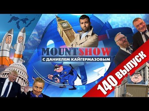 ИВАН УРГАНТ отравил СКРИПАЛЯ / МИЛОНОВ и запрет МАНГАЛА / ШУМЕРЫ бегут в Россию MS #140 (видео)