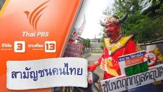สามัญชนคนไทย - เมื่อเราอยากเปลี่ยน