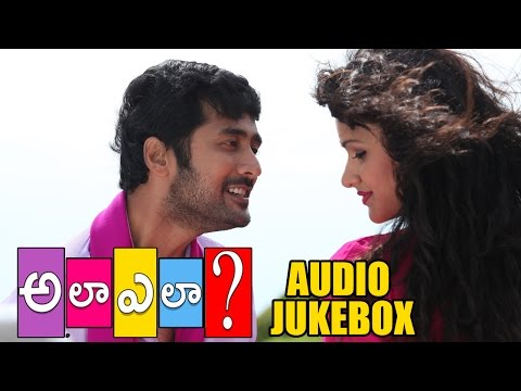 Ala Ela Full Songs Jukebox