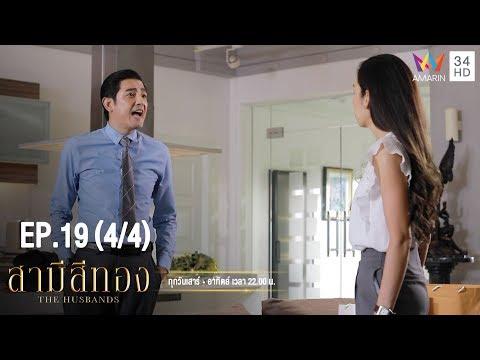 สามีสีทอง | EP.19 (4/4) | 14 ก.ย.62 | Amarin TVHD34