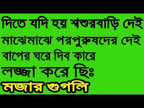 Funny quotes - দুষ্ট মিষ্টি গুগলি EP 2।Googly In Bangla।Puzzle Game।Brain Test।Rs Bangla