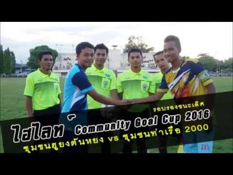 Community goal cup 2016 รอบรองชนะเลิศ