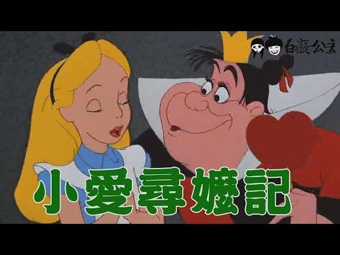 成人版愛麗絲夢遊仙境 18禁惡搞配音