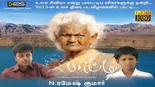 XxX Hot Indian SeX Latest Tamil Cinema 2014 PAATI Tamil FULL HD Film .3gp mp4 Tamil Video